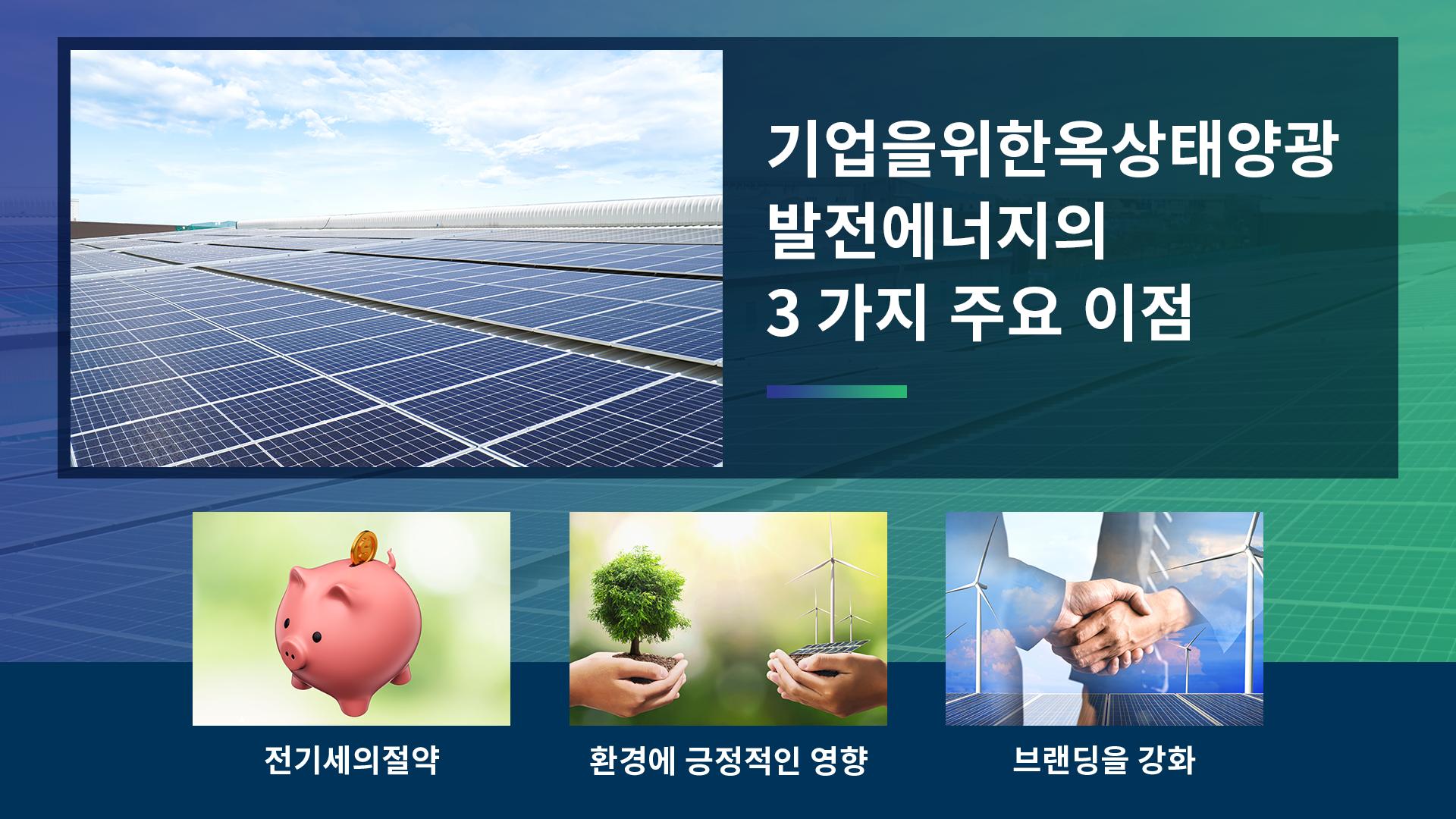 기업을위한 옥상태양광발전에너지의 3 가지 주요 이점