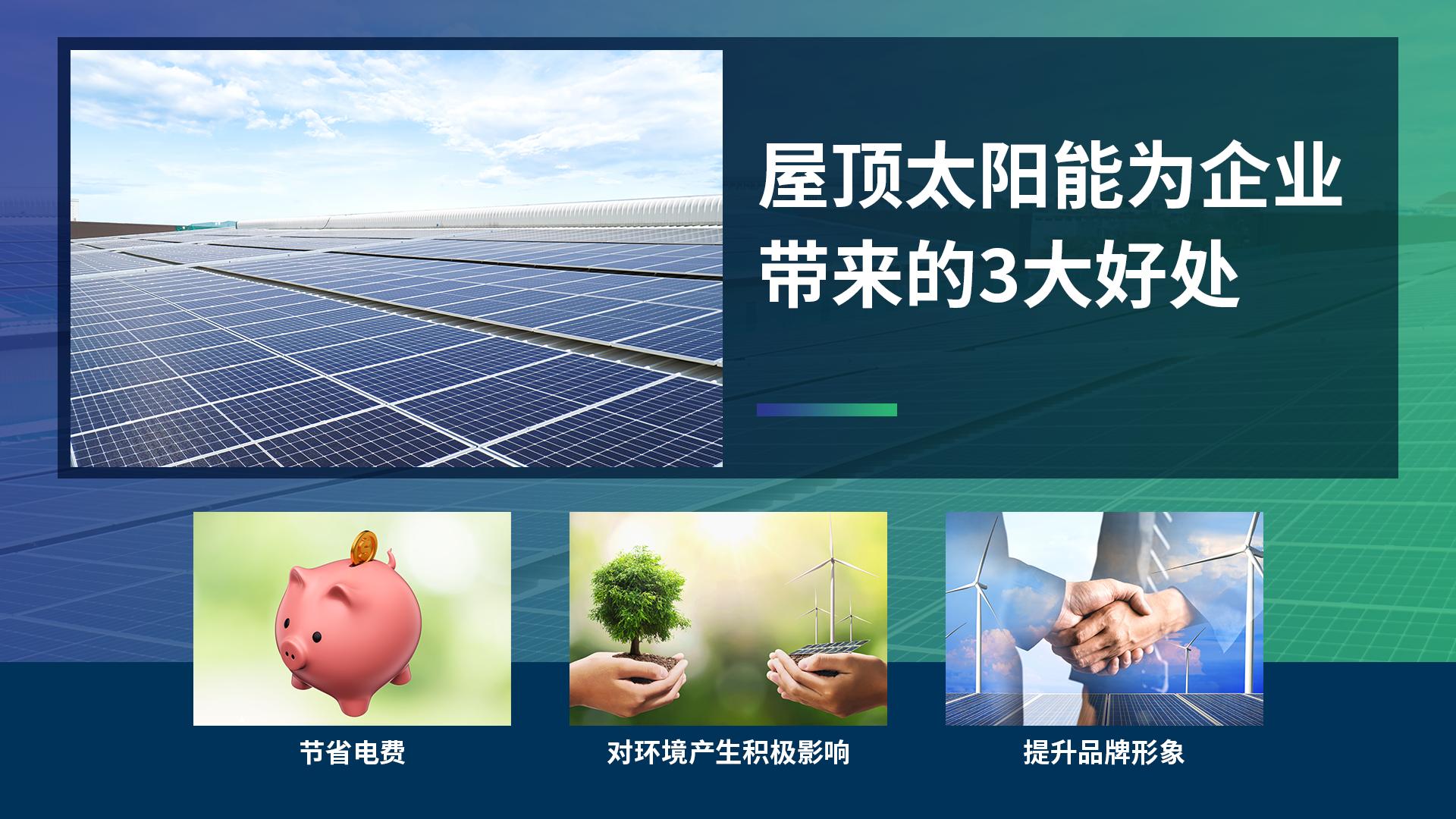 屋顶太阳能为企业带来的3大好处
