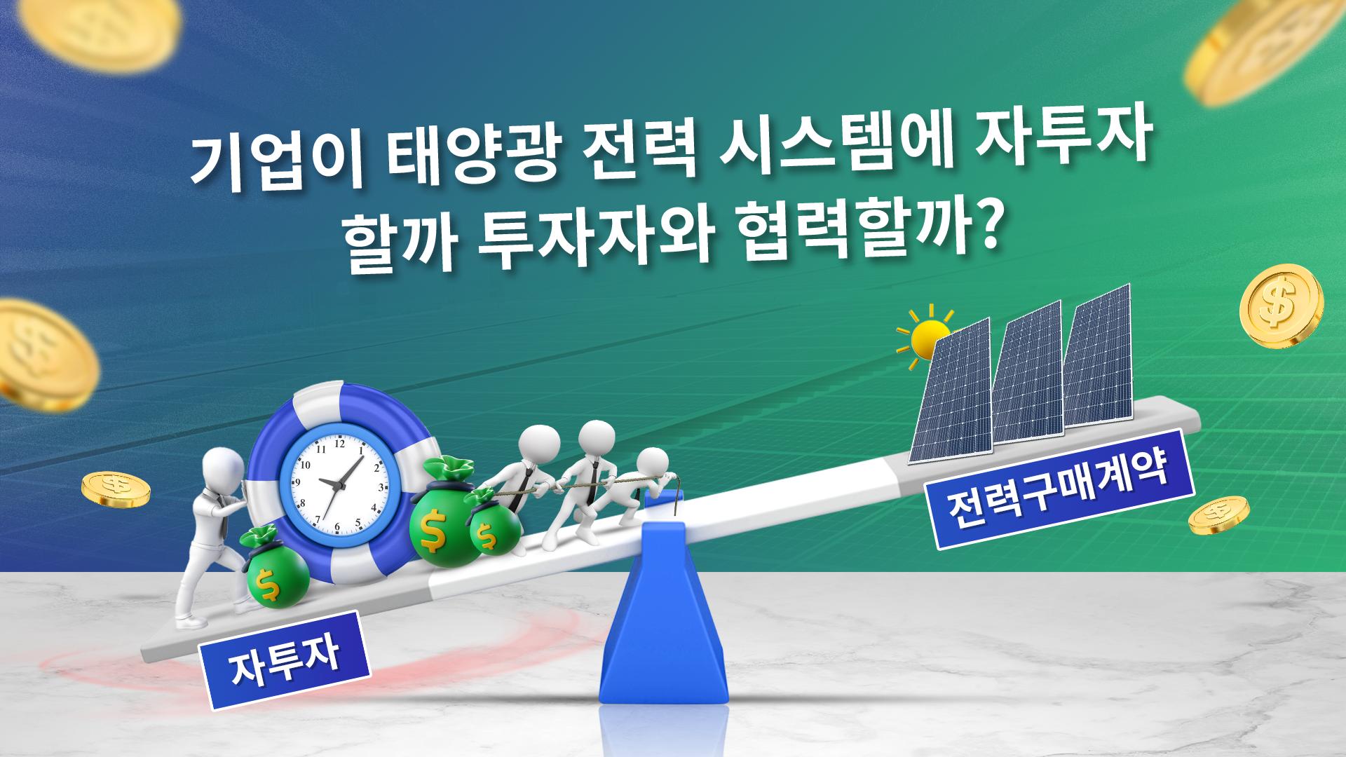 옥상태양전기 – 기업이 자투자할까 투자자와 협력할까?